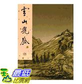 [COSCO代購] W122166 雪山飛狐(全)新修版 +連城訣(全)(新修版) (2冊)