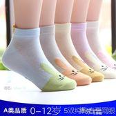 全館83折 兒童女童襪子夏天薄款全棉夏季網眼短襪純棉3-6-9-10-12-15歲大童