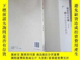 二手書博民逛書店罕見視覺符號傳播與當代視覺文化轉型Y5435 張慷 天津科學技術