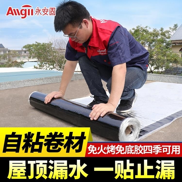 樓頂屋頂防水補漏捲材SBS瀝青自粘房屋屋面隔熱防漏材料膠帶貼紙 店慶降價
