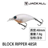 漁拓釣具 JACKALL BLOCK RIPPER 48 SR (路亞硬餌)