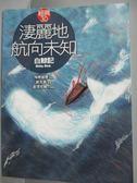 【書寶二手書T8/兒童文學_XGW】淒麗地航向未知:白鯨記_梅爾維爾