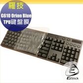【Ezstick】羅技 Logitech G610 Orion Blue 系列專用 高級TPU鍵盤保護膜