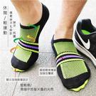 《DKGP343》輕運動時尚風 排汗隱形 輕壓力 平面薄款 踝襪 台灣製造 單雙