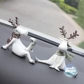 擺飾品 創意ins北歐風個性麋鹿汽車擺件可愛車載中控台裝飾用品擺件男女 3色