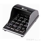防窺數字鍵盤 密碼小鍵盤 USB數字鍵盤 證券銀行收銀款通用KB-8【全館免運】