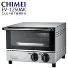 【天天限時】CHIMEI 奇美 12L 紅外線不鏽鋼電烤箱 EV-12S0AK