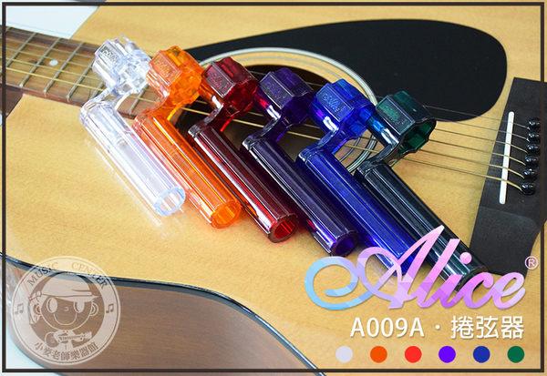 【小麥老師 樂器館】捲弦器(大) 現貨 Alice A009A 堅固耐用 吉他 木吉他 貝斯 烏克麗麗【A691】