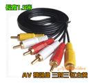 【刷卡】AV音頻線1.5m 三對三 紅白黄 蓮花頭 AV視訊線 鍍金頭