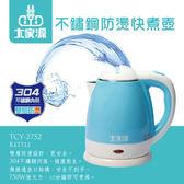 【居家cheaper】《免運費》大家源-304不鏽鋼防燙快煮壺-湖水藍(TCY-2752)♡