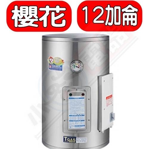 (含標準安裝)櫻花【EH-1200S6】12加侖儲熱式電熱水器熱水器儲熱式