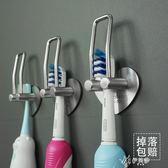 牙刷架不銹鋼掛牙刷架簡約吸壁式衛生間置物架壁掛式免打孔電動牙杯架子伊芙莎