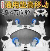 滾筒洗衣機底座通用托架行動萬向輪全自動固定墊高可調節置物架腳XQB