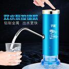 桶裝水抽水器電動壓水器充電家用飲水機純凈水桶自動上水器 盯目家