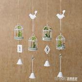 莎芮日式風鈴掛飾房間臥室陽台創意掛件小清新裝飾品女生生日禮物 溫暖享家