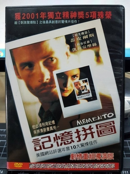 挖寶二手片-P86-018-正版DVD-電影【記憶拼圖/Memento】-全面啟動導演(直購價)經典片