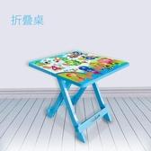 兒童桌椅 兒童玩具桌幼兒園桌椅兒童桌椅寶寶小桌子塑料便攜摺疊桌 莎拉嘿幼