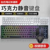 電腦鍵盤滑鼠套裝臺式鋼琴遊戲吃雞機械手感青軸女生可愛發光便攜式YYP 町目家