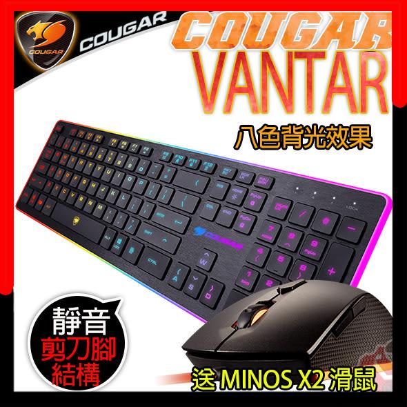 [ PC PARTY  ]   送COUGAR MINOS X2 滑鼠 美洲獅 COUGAR VANTAR GAMING 鍵盤具備多色背光與八種背光效果