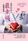 (二手書)臺灣的病人最幸福:有圖有真相