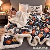 加厚毛毯被子珊瑚絨冬季保暖雙層法蘭絨宿舍學生午睡蓋毯子鋪床墊「時尚彩紅屋」