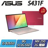 【ASUS華碩】S431FL-0022C8265U 狠想紅 ◢14吋窄邊框輕薄筆電 ◣