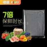 保鮮袋 20x30(100裝)紋路袋真空食品保鮮袋包裝袋密封袋加厚無易撕口 俏女孩