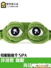 睡眠眼罩 悲傷青蛙眼罩睡眠遮光女男學生兒童可愛夏季冰敷睡覺護眼專用搞怪 彩紅屋