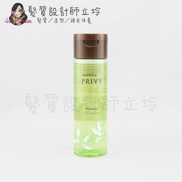 立坽『洗髮精』愛麗美娜公司貨 ARIMINO PRIVY居家洗護 空氣感洗髮精(綠)250ml IH13 IH03