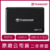 Transcend 創見 USB3.1/3.0 多功能讀卡機 RDF9 原廠公司貨 讀卡機 USB 3.0 3.1 F9