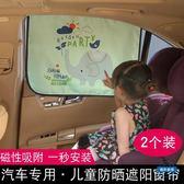 遮陽簾汽車窗簾磁吸式側窗遮陽簾防曬側擋夏季兒童遮陽擋卡通三層一對裝