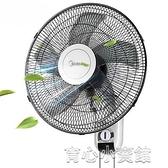 壁扇掛壁式電風扇遙控家用16寸18寸搖頭扇墻壁宿舍餐廳電風扇YYP 育心館