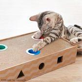 貓玩具喵樂比貓抓板發聲玩具鈴鐺洞洞盒飛碟款