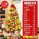 新年禮物禮物 聖誕樹1.5米套餐節日裝飾品發光加密裝大型豪華韓版  mks新年禮物