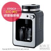 【配件王】代購 siroca crossline STC-401 研磨咖啡機 全自動咖啡機 電動磨豆機 美式咖啡 可拆洗