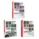 最強英文3冊《最強英文閱讀技巧+最強英文動詞辭典+最強英文寫作指南》