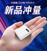 行動電源 大容量超薄小巧便攜行動電源20000M毫安oppo蘋果X8華為vivo行動電源 艾維朵