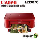 【  ↘2090 元】Canon PIXMA MG3670 無線多 相片複合機紅機