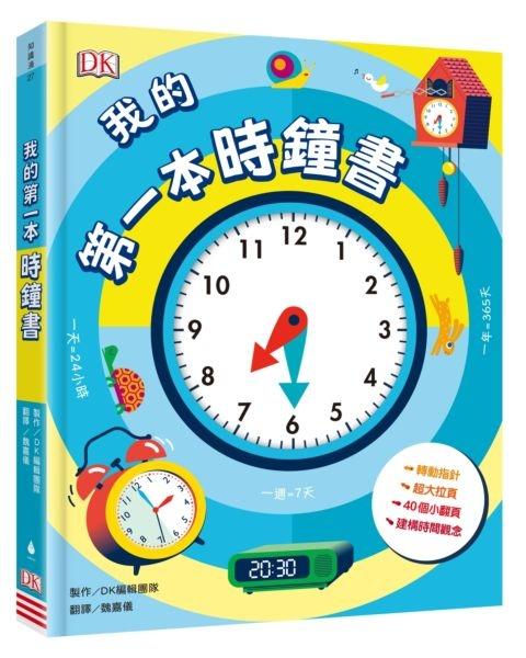 我的第一本時鐘書(轉轉時鐘╳立體翻頁,建立時間觀念)【城邦讀書花園】
