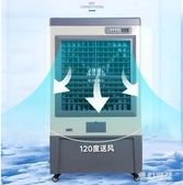 工業冷風機制冷水空調水冷空調扇大型移動單冷商用水制冷風扇 FX5989 【夢幻家居】