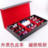 (好康免運)眼鏡收納盒高檔皮質8格12格18格太陽鏡展示盒多格大墨鏡盒整理盒