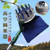 超輕高端鋁合金摘果器高空水果采摘神器柿子水果多功能采果工具