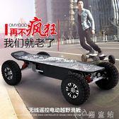 800W越野遙控電動滑板車漂移車電動車成人動力代步公路四輪車 JD 年終狂歡