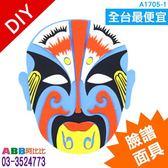 A1705-1★DIY_EVA臉譜面具_藍#DIY教具美勞勞作拼圖積木黏土樂器手偶字卡大撲克牌