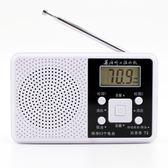 英語聽力考試專用學生收音機四六級大學四級專八考試用 my538 【雅居屋】