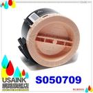 USAINK~EPSON S050709 相容碳粉匣 適用 M200/M200DN/M200DW/MX200/MX200DNF/MX200DWF