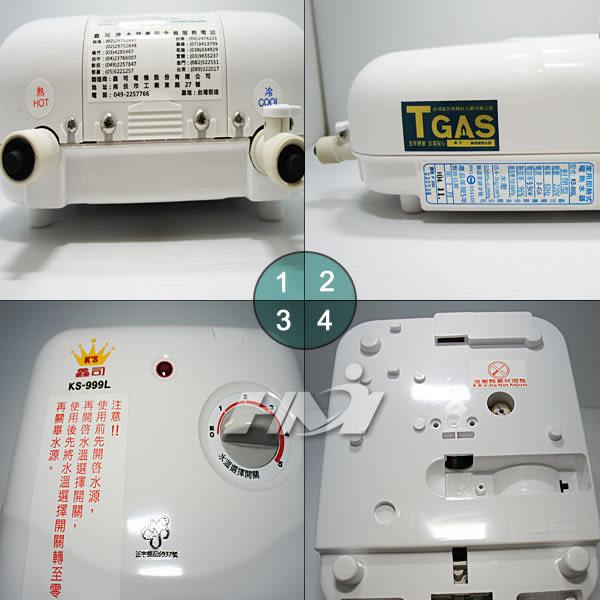【鑫司牌熱水器】KS-999L 智慧型 瞬熱式電能熱水器/ 即熱式省電熱水器/ 快速熱水器/原廠保固免運