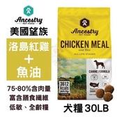Ancestry 美國望族 天然犬糧(低敏系列) 洛島紅雞+魚油 30LB/包