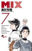 MIX<7>(ゲッサン少年サンデーコミックス) 日文書