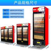 維仕美冰櫃商用立式展示櫃冷藏櫃超市冰箱飲料櫃單門雙門保鮮櫃 220V MBS「時尚彩虹屋」